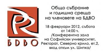 Obshto_sabranie_2012