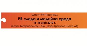 Copy of PR-Festival-1