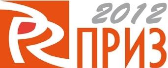 PR Priz 2012