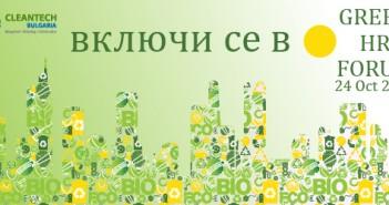 GreenHRForum