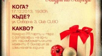 BDVO-ChristmasParty-Invitation