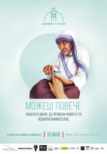 17560ksk_mother_teresawhite_poster_42x60
