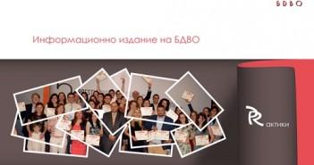 cover-PRaktiki-2