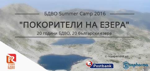 БДВО Summer Camp 2017_4
