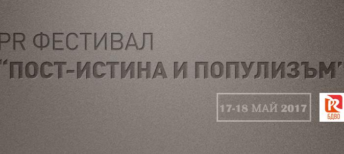 BDVO_PR-Festival_FB-cover-2