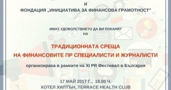 Fin-PR-Party-2017-1