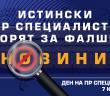 Fake News D3 1920x1080 D3