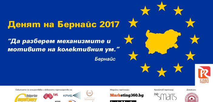 БДВО организира конференция за имиджа на България и Председателството на Съвета на ЕС