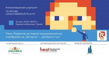 Workshop_Zagorka_Lego_Serious_Play