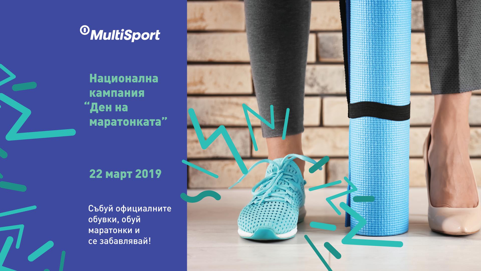 367cf85a0bc Обуваме спортни обувки в офиса на Ден на маратонката - БДВО
