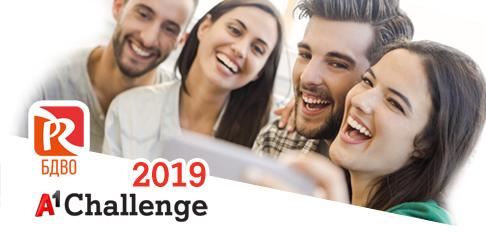 БДВО и А1 дават старт на осмото съвместно PR предизвикателство към студенти A1 Challenge
