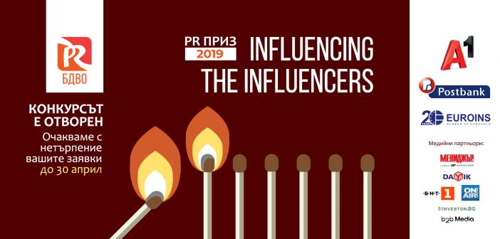 Стартира приемът на проекти за участие в PR Приз 2019 Influencing the Influencers