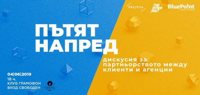 Pokana_pytyat_napred