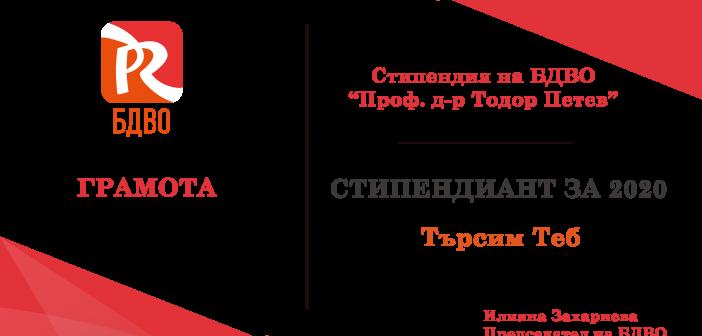 gramota-stipendia (1)