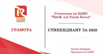 gramota-stipendia бланка (1)
