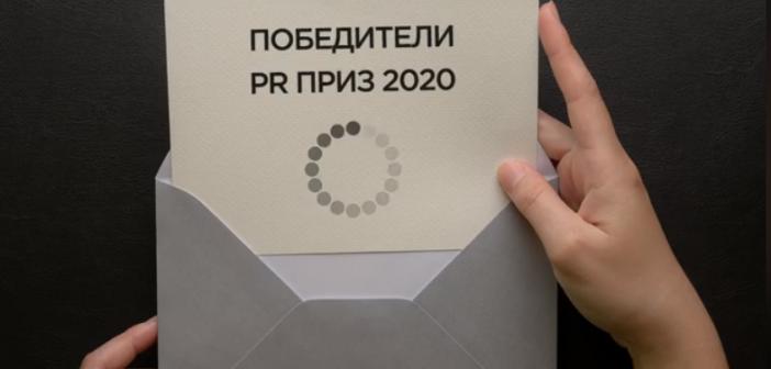Първата онлайн церемония по награждаване на победителите в PR Приз ще се проведе на 12 юли