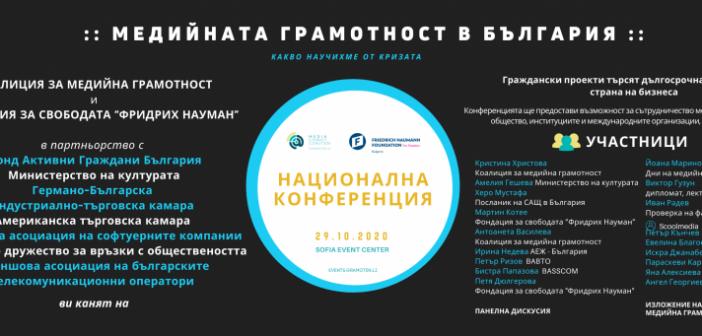 invitation-black-BG-12102020-1024x341