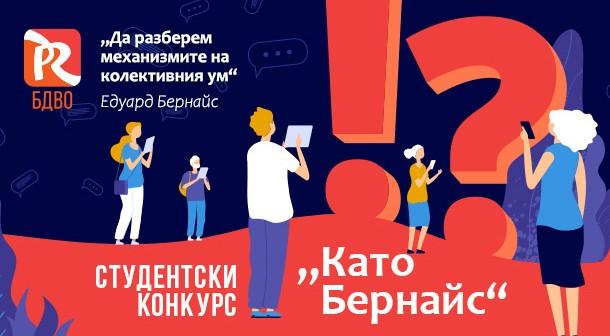 BDVO_denNaBernais_competition_610x346_
