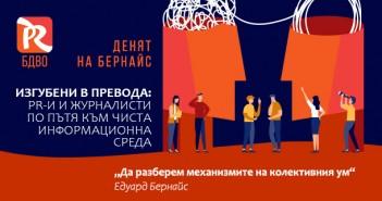 BDVO_denNaBernais_event_610x346