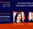 BDVO_denNaBernais_event_Cover_обучение
