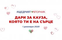 fb-event-2020-1Щедрият вторник