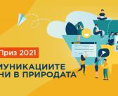 PR Приз 2021: Комуникациите са ни в природата