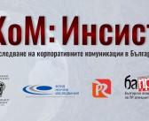 """Стартира мащабно изследване """"КоМ: Инсист""""  в областта на корпоративните комуникации в България"""