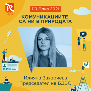 BDVO_PR_Prize_Jury_Vizitka_1080x1080_ИЗ