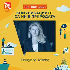 BDVO_PR_Prize_Jury_Vizitka_1080x1080_МТ