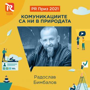 BDVO_PR_Prize_Jury_Vizitka_1080x1080_РБ