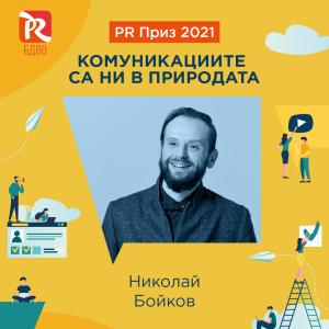 BDVO_PR_Prize_Jury_Vizitka_1080x1080_NBoykov