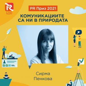 BDVO_PR_Prize_Jury_Vizitka_1080x1080_Sirma-Penkova