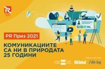 BDVO_PR_Prize_KV_16x9_1920x1080_02 (1)