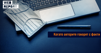 web report 2021