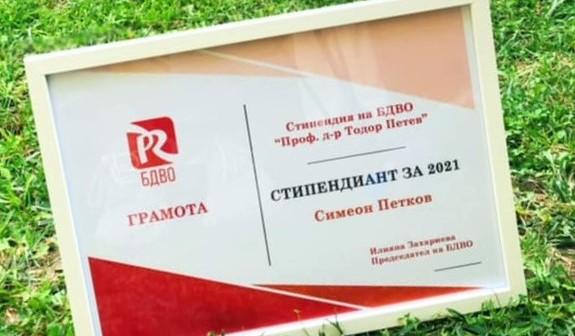 Симеон Петков от Факултета по журналистика на Софийски университет е стипендиант на БДВО за 2021 г., а специалната награда на семейството на проф. Петев е за Силвия Димитрова, ЮЗУ