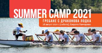 BDVO_summerCamp2021_site